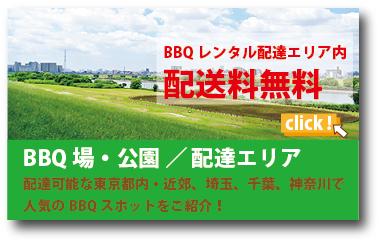 東京・埼玉・千葉・神奈川のBBQ場配達エリア