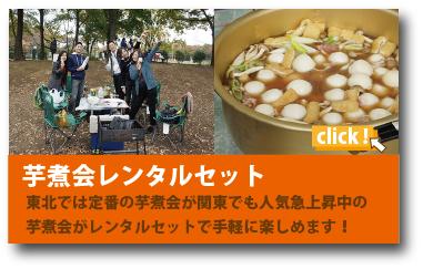 芋煮会レンタル